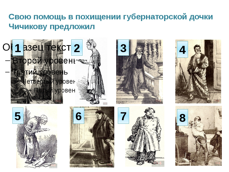 Свою помощь в похищении губернаторской дочки Чичикову предложил 1 1 2 3 4 5 6...