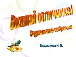 Бердычева И. В.