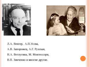 Л.А. Венгер, А.П.Усова, А.В. Запорожец, А.Г. Рузская, Н.А. Ветлугина, М. Мон