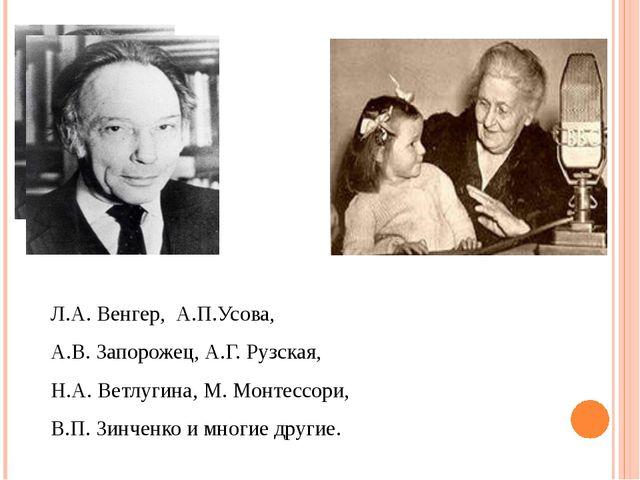 Л.А. Венгер, А.П.Усова, А.В. Запорожец, А.Г. Рузская, Н.А. Ветлугина, М. Мон...