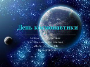 Лузина Ирина Олеговна, учитель начальных классов МБОУ СОШ № 182 г. Новосибирс