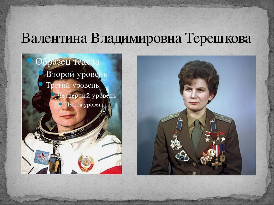 Валентина Владимировна Терешкова