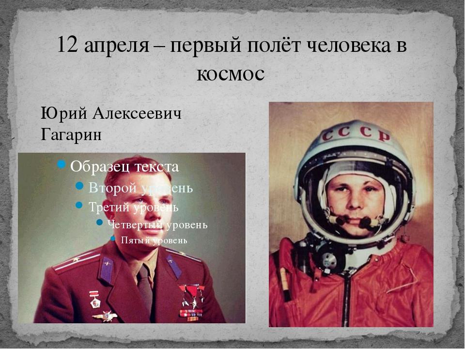 12 апреля – первый полёт человека в космос Юрий Алексеевич Гагарин