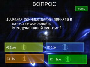 ВОПРОС 10.Какая единица длины принята в качестве основной в Международной сис
