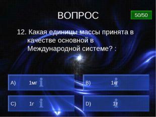 ВОПРОС 12. Какая единицы массы принята в качестве основной в Международной си