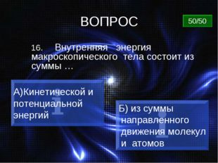 ВОПРОС 16. Внутренняя энергия макроскопического тела состоит из суммы … Кинет