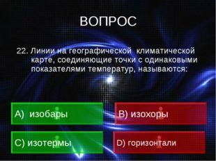 ВОПРОС 22. Линии на географической климатической карте, соединяющие точки с о