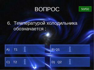 ВОПРОС 6. Температурой холодильника обозначается : А) Т1 B) Q1 C) Т2 D) Q2 50