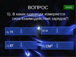 ВОПРОС 5). В каких единицах измеряется сила взаимодействия зарядов?: А) н B)