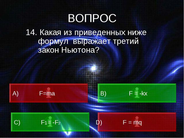 ВОПРОС 14. Какая из приведенных ниже формул выражает третий закон Ньютона? A)...
