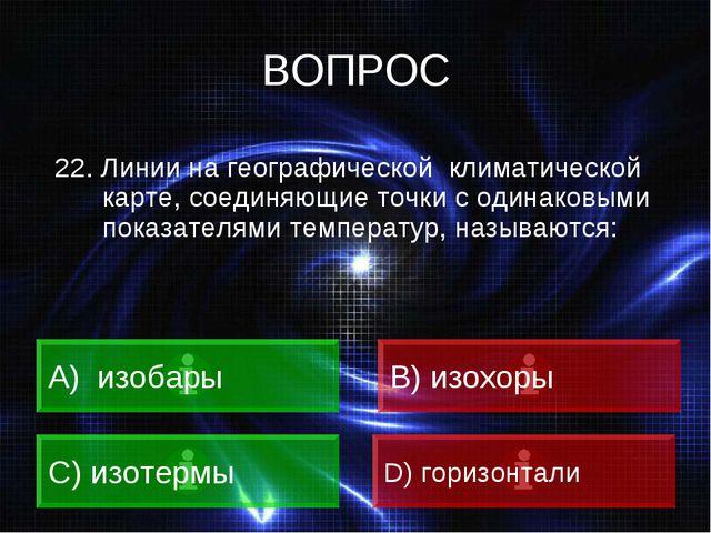 ВОПРОС 22. Линии на географической климатической карте, соединяющие точки с о...