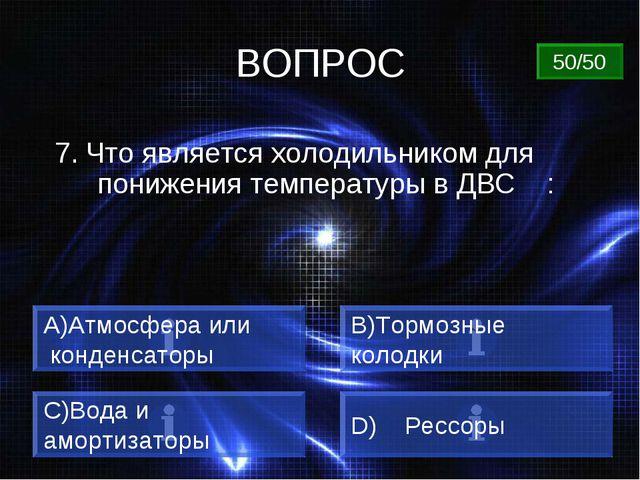 ВОПРОС 7. Что является холодильником для понижения температуры в ДВС : Атмосф...