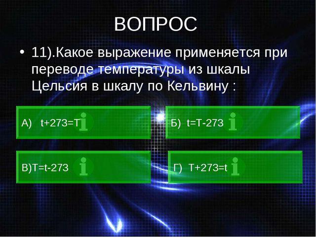 ВОПРОС 11).Какое выражение применяется при переводе температуры из шкалы Цель...