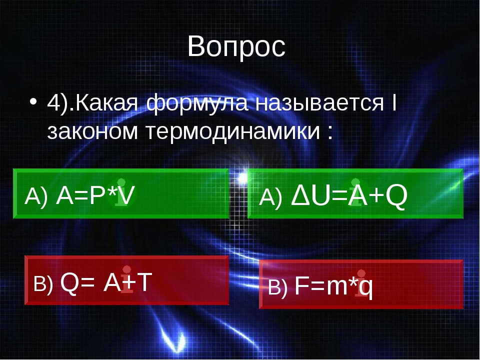 Вопрос 4).Какая формула называется I законом термодинамики : А) А=Р*V А) ΔU=А...