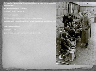 Но труднее всего было детям, находящимся на оккупированной немцами территории