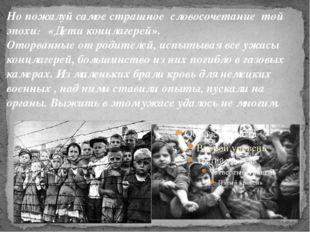 Но пожалуй самое страшное словосочетание той эпохи: «Дети концлагерей». Оторв