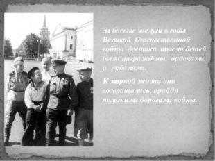 За боевые заслуги в годы Великой Отечественной войны десятки тысяч детей были