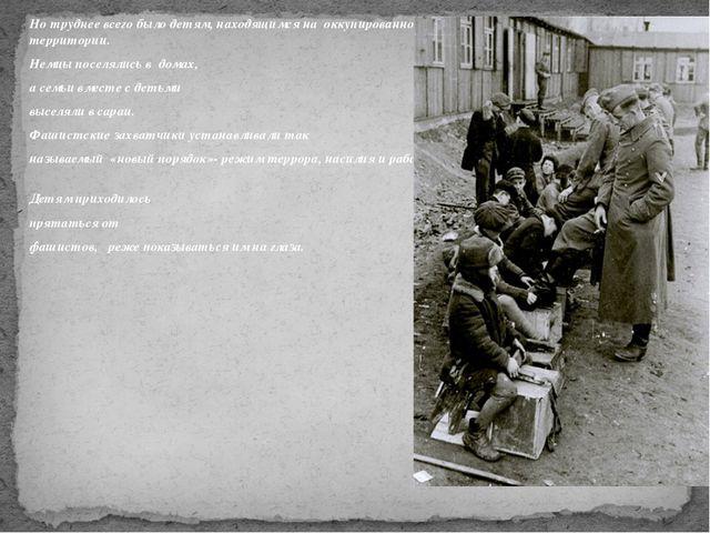Но труднее всего было детям, находящимся на оккупированной немцами территории...