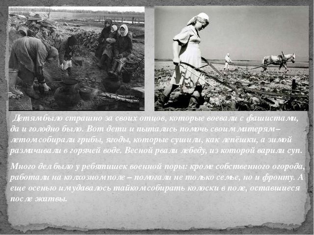 Детям было страшно за своих отцов, которые воевали с фашистами, да и голодно...