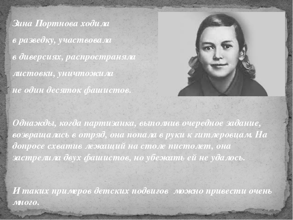 Зина Портнова ходила в разведку, участвовала в диверсиях, распространяла лист...