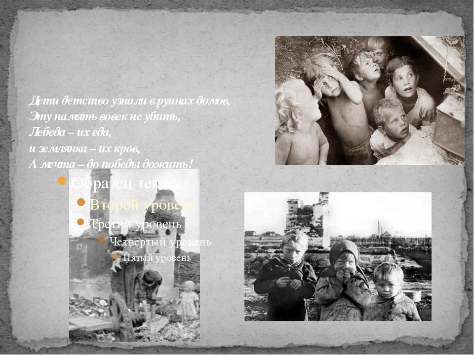 Дети детство узнали в руинах домов, Эту память вовек не убить, Лебеда – их ед...