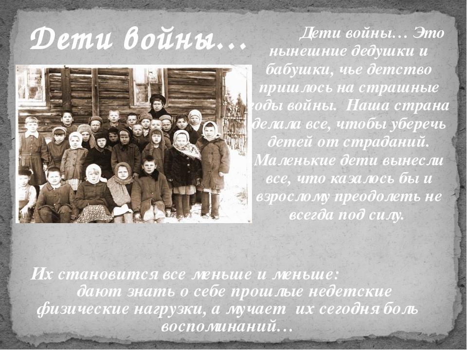 Дети войны… Это нынешние дедушки и бабушки, чье детство пришлось на страшны...