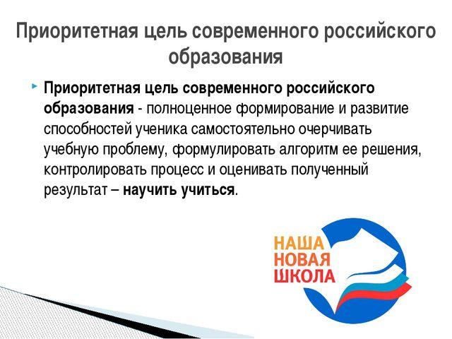 Приоритетная цель современного российского образования - полноценное формиров...