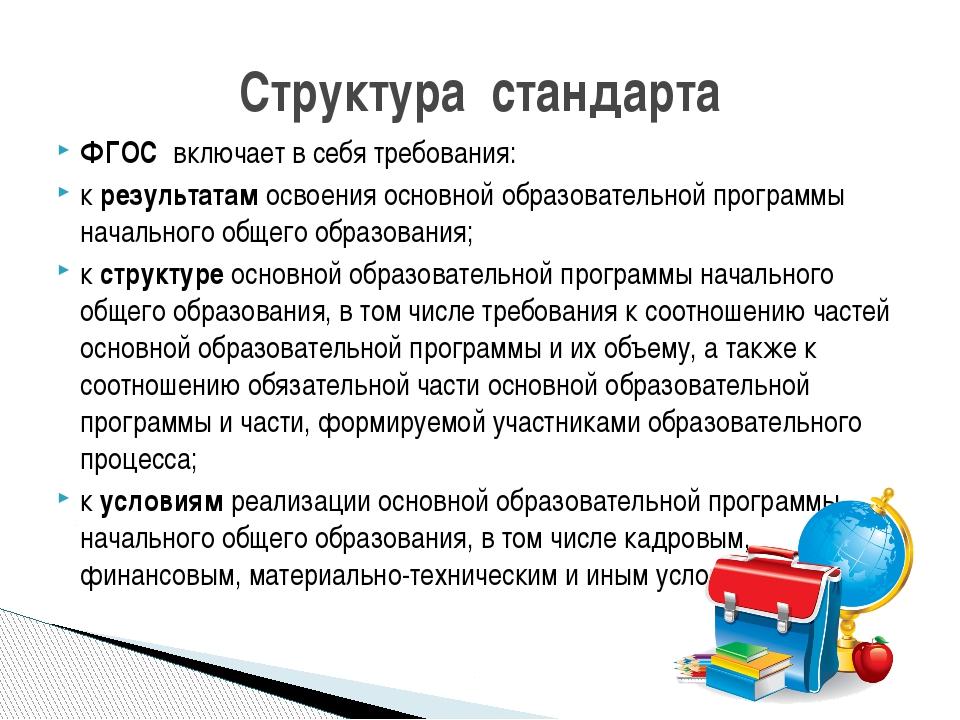 ФГОС включает в себя требования: к результатам освоения основной образовател...