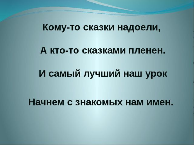 Кому-то сказки надоели, А кто-то сказками пленен. И самый лучший наш урок На...