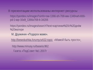 В презентации использованы интернет ресурсы: https://yandex.ru/images?uinfo=s