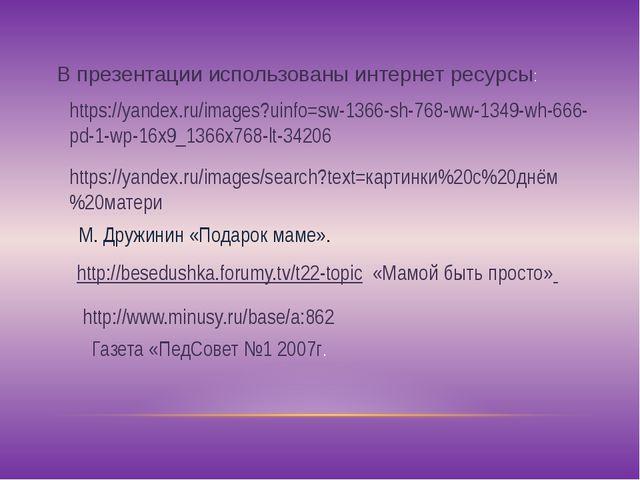 В презентации использованы интернет ресурсы: https://yandex.ru/images?uinfo=s...