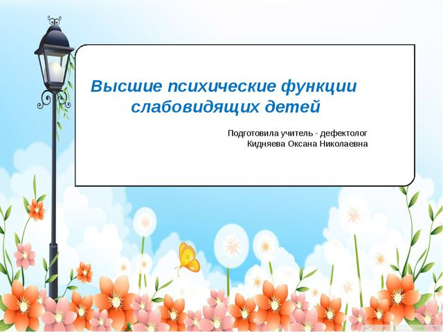 Подготовила учитель - дефектолог Кидняева Оксана Николаевна Высшие психическ...
