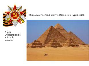 Орден Отечественной войны 1 степени Пирамиды Хеопса в Египте. Одно из 7-и чуд