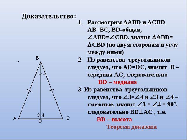 Доказательство: Рассмотрим АВD и СВD АВ=ВС, ВD-общая, АВD=СВD, значит АВ...