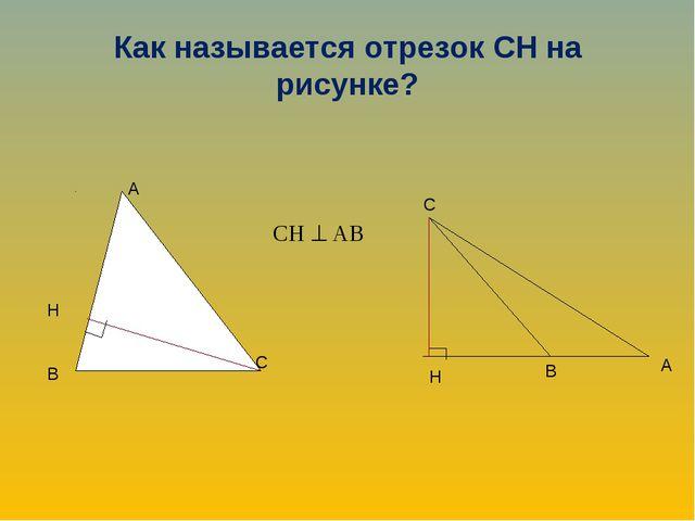 Как называется отрезок СН на рисунке? СН  АВ