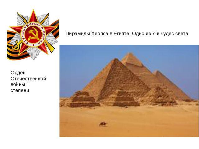 Орден Отечественной войны 1 степени Пирамиды Хеопса в Египте. Одно из 7-и чуд...