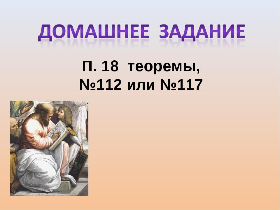 П. 18 теоремы, №112 или №117