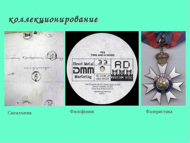 коллекционирование Сигиллатия Филофония Фалеристика