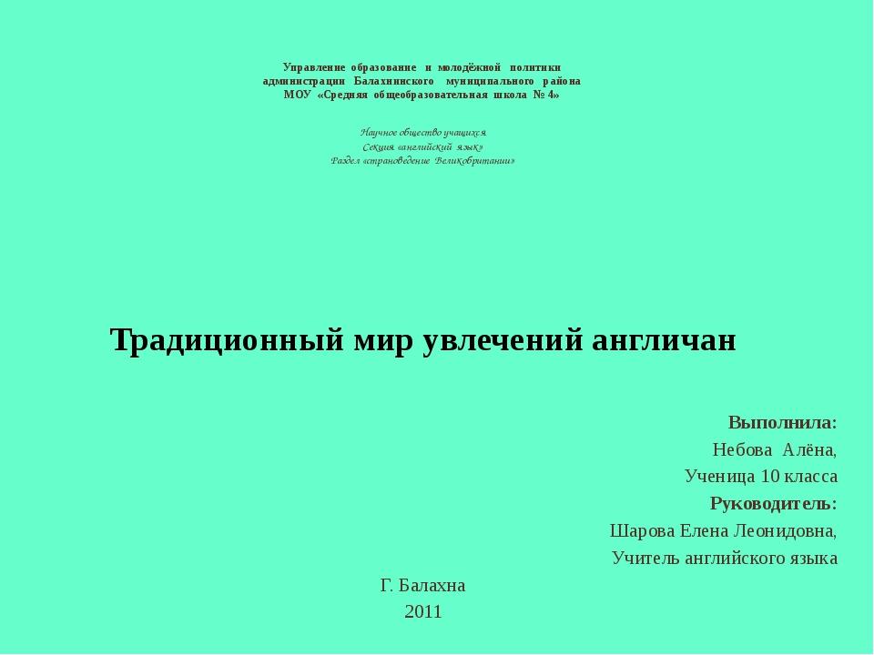 Управление образование и молодёжной политики администрации Балахнинского муни...