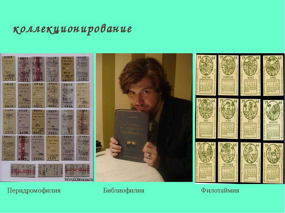 коллекционирование Перидромофилия Библиофилия Филотаймия