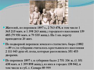 Жителей, по переписи 1897 г., 2 763 478, в том числе 1 365 215 мжч. и 1 398 2