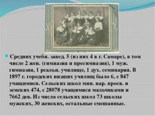 Средних учебн. завед. 5 (из них 4 в г. Самаре), в том числе 2 жен. (гимназия