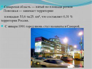 Самарская область — пятый по площади регион Поволжья — занимает территорию пл