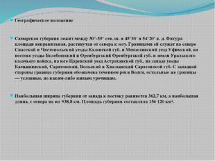 Географическое положение Самарская губерния лежит между 50°-55° сев. ш. и 45°