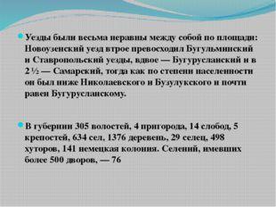 Уезды были весьма неравны между собой по площади: Новоузенский уезд втрое пре
