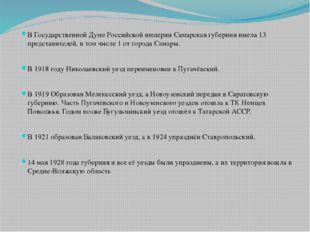 В Государственной Думе Российской империи Самарская губерния имела 13 предста