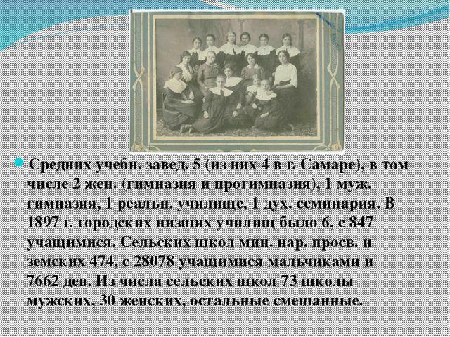 Средних учебн. завед. 5 (из них 4 в г. Самаре), в том числе 2 жен. (гимназия...