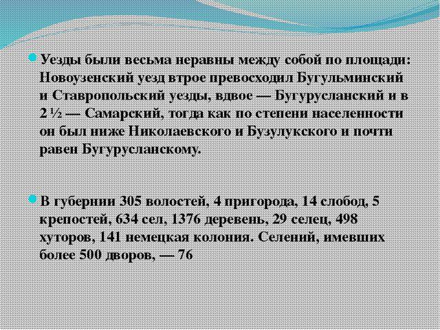 Уезды были весьма неравны между собой по площади: Новоузенский уезд втрое пре...