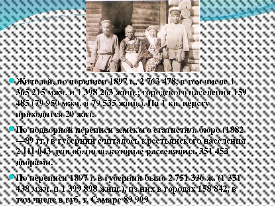 Жителей, по переписи 1897 г., 2 763 478, в том числе 1 365 215 мжч. и 1 398 2...