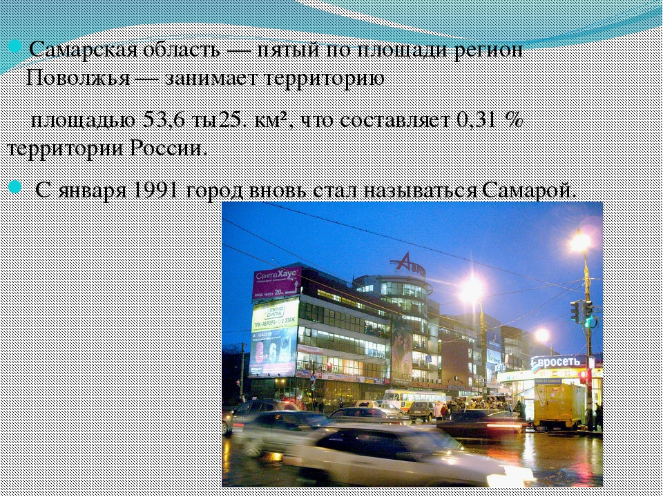 Самарская область — пятый по площади регион Поволжья — занимает территорию пл...